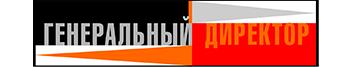 Журнал «Генеральный директор. Управление промышленным предприятием»