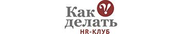HR-Клуб «КАК ДЕЛАТЬ»